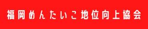福岡めんたいこ地位向上協会(めん地協)